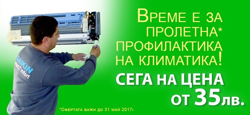 Профилактика на климатик за 35 лева, Пловдив