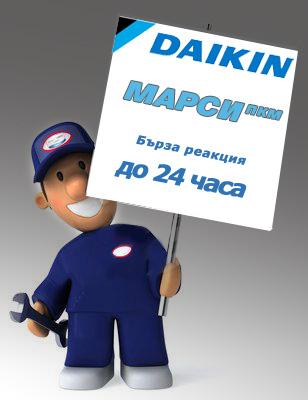 Сервиз на климатици Daikin, Марси ПКМ