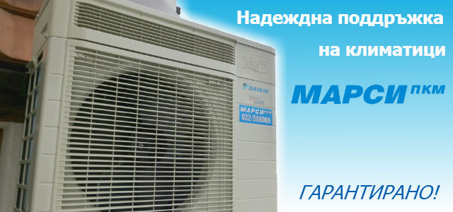 Сезонна поддръжка на климатици Daikin