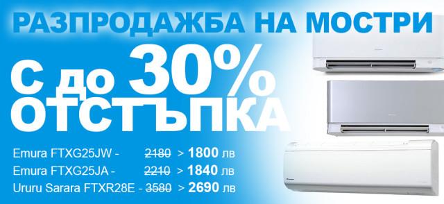 Razprodajba_Na_Mostri