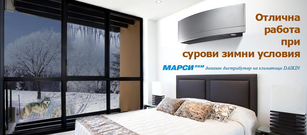 Marsi_Slider_Otlichna_rabota_zimni_uslovia