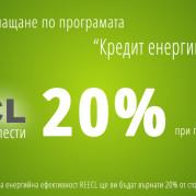 reecl_20per
