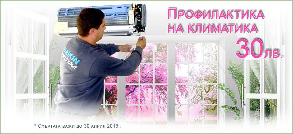 Пролетна профилактика на климатика само за 30 лева от Марси-ПКМ Пловдив