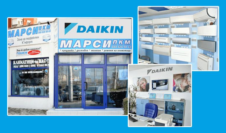 Марси ПКМ, Пловдив - оторизиран дилър на Daikin