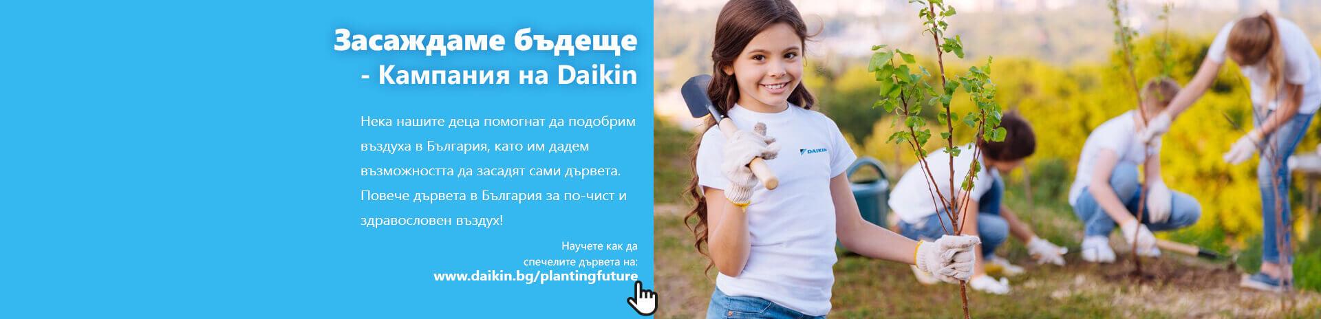Кампания на Daikin Засаждаме бъдеще